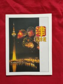 中国旅游彩色文库--天津游