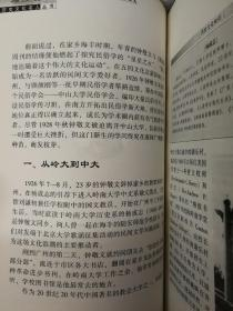 中国民俗学奠基人:钟敬文(广东历史文化名人丛书)