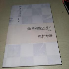 评论与被评论--关于中国当代建筑的讨论