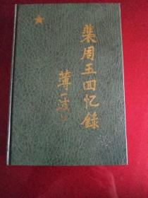 裴周玉回忆录(盖章赠本)