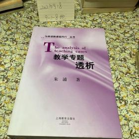 教学专题透析/与英语新课程同行丛书
