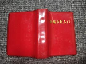 (文革版) 新编中医入门【红塑皮】 【带毛主席语录题词5张、毛主席像1张】【品好不缺】