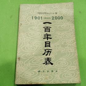 1901-2000一百年日历表