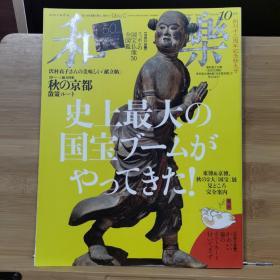 日本专业美术杂志《和乐》2014年10月  史上最大的国宝 - 2014年东京博物馆国宝展