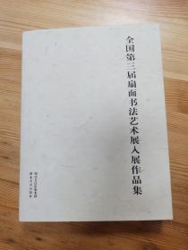 全国第三届扇面书法艺术展入展作品集