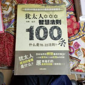 犹太人智慧法则100条