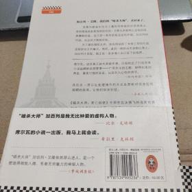 暗杀大师:死亡信使(从总统到中学生,37国读者持续追看17年!)