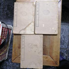 后山诗注(存 1-3-4) 缺第二册 民国线装 实物拍摄以图为准品见图