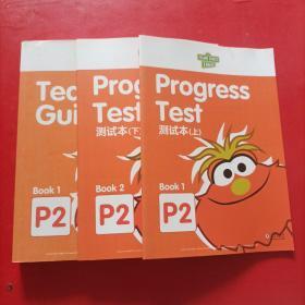 芝麻街英语 Teacher Guide P2 book1/Progress Test 测试本 上下 BOOK 1/2 P2