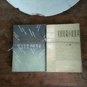 《英国短篇小说选读》上下册+《美国短篇小说选读》