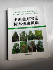 中国北方常见树木快速识别  张志翔、张钢民、赵良成  著中国林业出版社
