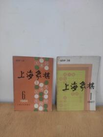上海象棋  1986年6     1987年1   (2本合售)