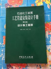 石油化工装置工艺管道安装设计手册.第五篇.设计施工图册