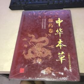 中华本草:傣药卷