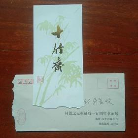 林散之先生诞辰一百周年书画展(请柬)