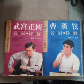 曹薰铉名局详解,武宫正树名局详解 (2册)