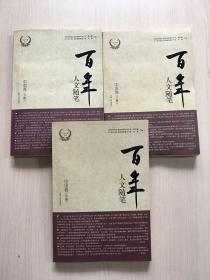 百年人文随笔 中国卷 (上中下 全三卷)(内容干净整洁,无划线)
