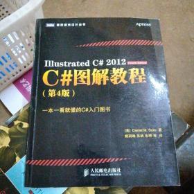 C#图解教程:第4版