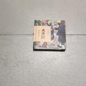 成语绘本故事(破釜沉舟卷)/中国经典绘本