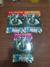 中华人民共和国演义上中下三卷