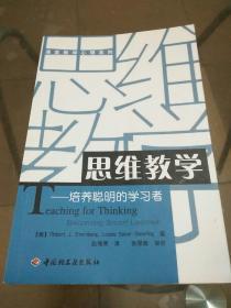 思维教学:培养聪明的学习者