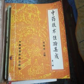 中药技术经验集成第一册