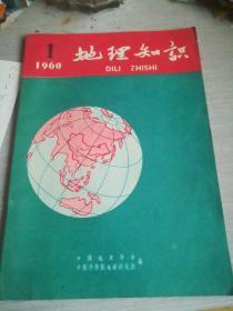 地理知识1960.1