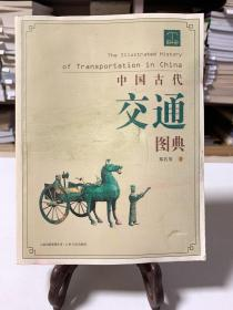 中国古代交通图典(首版一印)