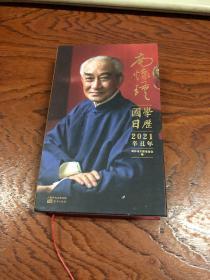 南怀瑾国学日历2021