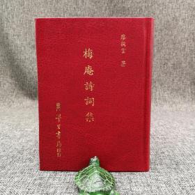台湾学生书局  廖从云《梅庵诗词集》(精装)