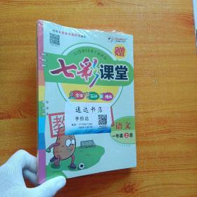 七彩课堂 语文(一年级上册) 教师用书【含有光盘  全新未拆封】