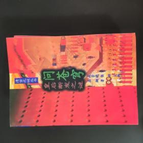 清宮之謎叢書:問蒼穹:皇后斷發之謎,兩世人,天朝門等 如圖七本合售