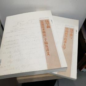"""钱学森""""火箭技术概论""""手稿及讲义(全二册)"""