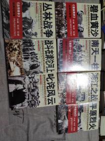 中国现代军事纪实文学:(《碧血黄沙》、《湘江之战》、《平原烈火》、《丛林战争》、《南天一柱》、《叱诧风云》、《战斗在滹沱河上》)  共 7册合售