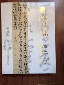 日本横滨国际十周年纪念秋季拍卖会——逸翰斯在(书法写经)