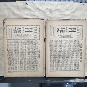 正论 半月刊(改版第258、259期)共计2本