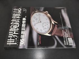 世界腕表杂志 No.37