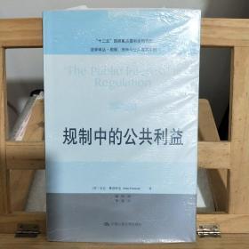 法学译丛·规制、竞争与公共商事系列:规制中的公共利益