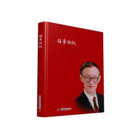 往事钩沉 杨叔子 华中科技大学出版社9787568036290正版全新图书籍Book