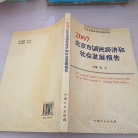 2007北京市国民经济和社会发展报告