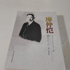 廖仲恺研究概览