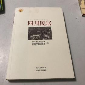 天下四川书系:四川民居