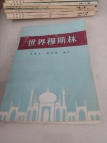 世界穆斯林