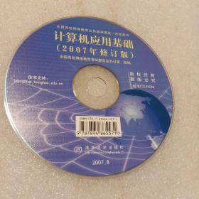 计算机应用基础:2007年修灯版 全国高校网络教育公共基础课统一考试用书  光盘1张 ( 无书  仅光盘1张)