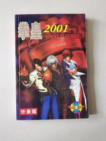 拳皇2001 全