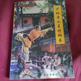 少林寺七星螳螂拳