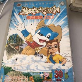 蓝猫淘气3000问-恐龙世界(二)30张光盘