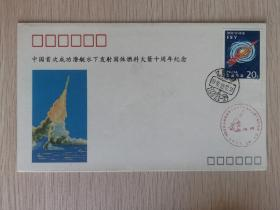 中国首次发射潜水火箭十周年纪念封