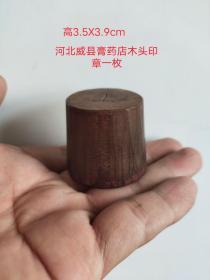 老木头印章一枚