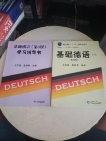 基础德语(第四版)(上册) + 基础德语(第4版)学习辅导书【2册合售】【无光盘】